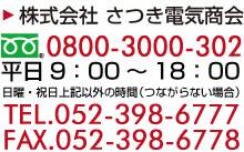 さつき電気商会(電話)